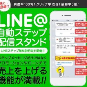 LINE@を使った次世代のステップメールシステムが登場