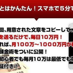 1日1回、LINEを送るだけで、10万円稼ぐ方法