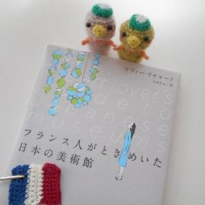 フランス人がときめいた日本の美術館(*^-^*)