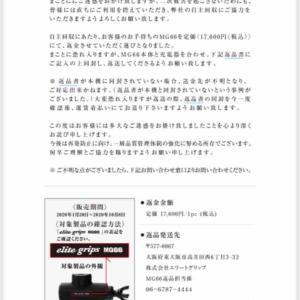 マッサージ機 MG66 リコール