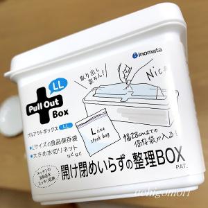 【100均】ずっと欲しかったLLサイズ・プルアウトBOX。。