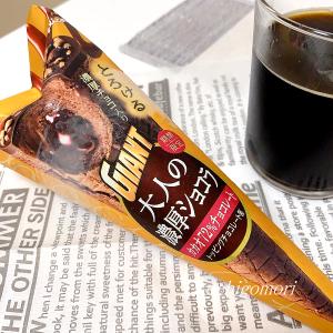 大人の?ジャイアントコーン??…今日のおうちカフェは「大人の濃厚ショコラ」。。