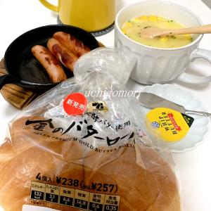 今朝のおうちモーニング…7(セブンイレブン)新発売!金のバターロールすっごく美味しい。。