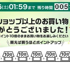 【楽天マラソン】スタートダッシュポチ♪と5月のお買い物の復習。。