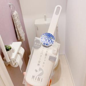 【激推し】【掃除用具】入居半年!トイレブラシやっと購入。。