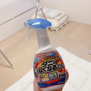 【夏支度】ダニ対策。寝具のダニ除け。今夏は液体スプレータイプを使います。。