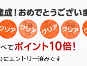 【楽天市場】6月スーパーSALEゴール報告♪