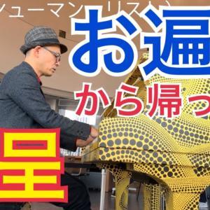 久しぶりに都庁ピアノへ行きました