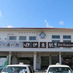 癒しの伊豆星野リゾート(2)スーパービュー踊り子号で伊東駅に到着<2020/1>