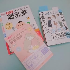 妊娠後期*育児本を読んでみて