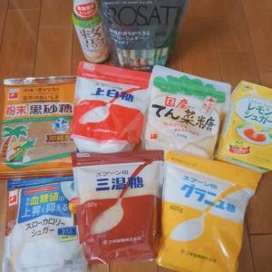 株主優待♪三井製糖