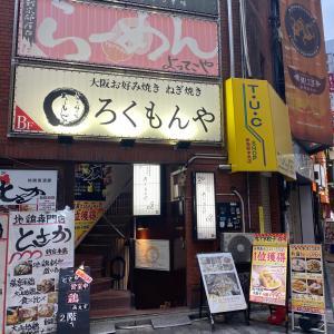 肉汁水餃子  餃包@新宿