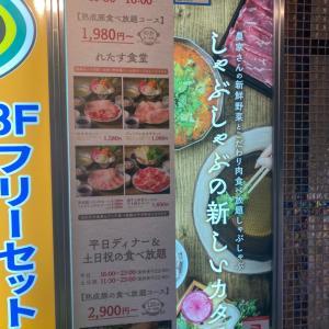 しゃぶしゃぶレタス@渋谷センター街店