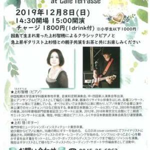 コンサートに行きましょう