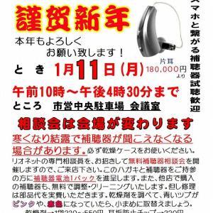 1月の補聴器相談会