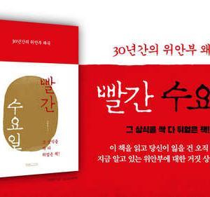 どうなるの、韓国の民主化?