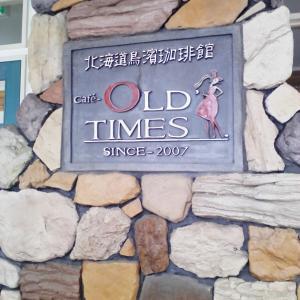 江別でね、本を読むならここのカフェ(*'▽') OLD TIME CAFE