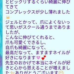 【名古屋市名東区ネイルスクール】生徒さんからの嬉しいライン☆