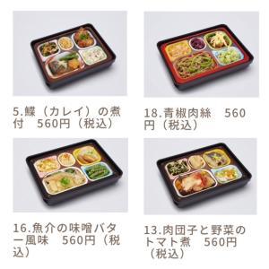 冷凍弁当のお試しPart.2!