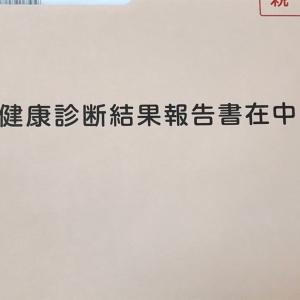 ドキドキの健診結果……(~_~;)