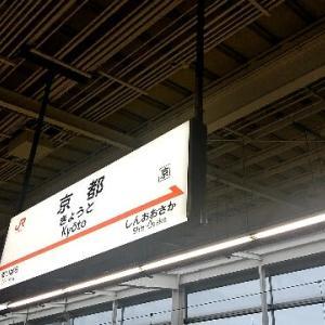 【日記】京都旅行