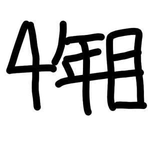 【雑談】今日で4年目