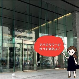 Ameba公式トップブロガー勉強会&懇親会 ①