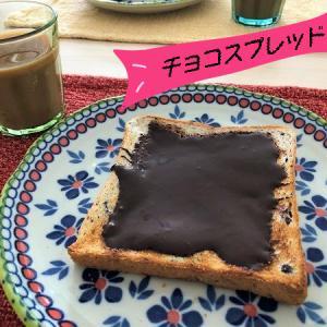 【簡単】自作のチョコスプレッドが美味しすぎた☆