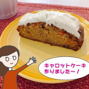 野菜たっぷりデザート☆キャロットケーキ
