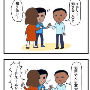 日本人上司に絶対バレない「コードネーム」