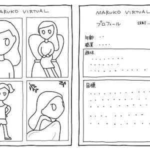 オンラインお見合い体験談 ①