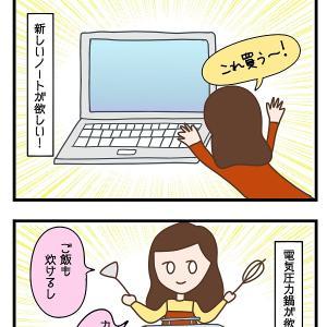10万円の妄想