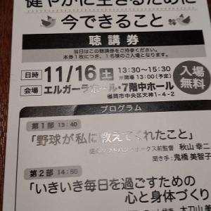 秋山幸二氏の講演会(前半)