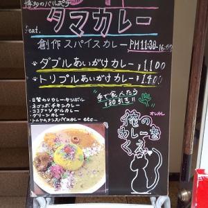 手で食べると80円引きのカレー