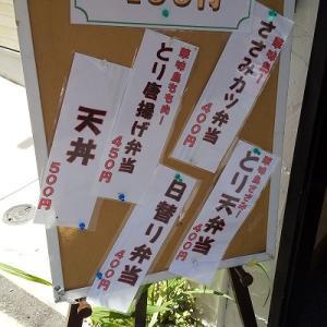 西新壺やの弁当は400円