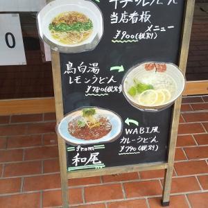 昼うどん注文でご飯かカレーが付いてくるお店