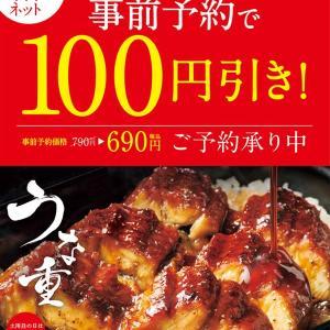 明日までの申込みで100円引き