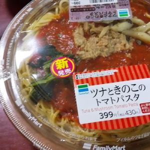 ファミマのトマトパスタ