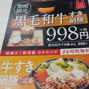 おかわり必然吉野家の牛すき鍋膳