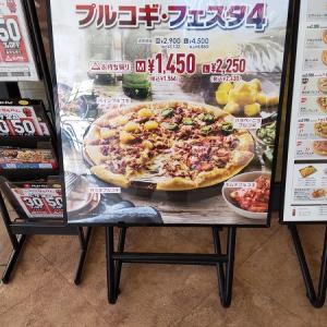 色々なお肉がいっぱいのプルギピザ