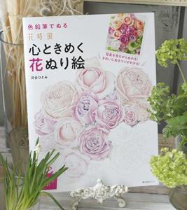 【おうち時間に最適♪】心ときめく花ぬり絵♪発売になりました!