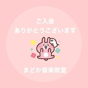 ご入会ありがとうございます!