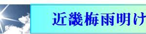 「近畿地方も梅雨明け」&「元大関照ノ富士」