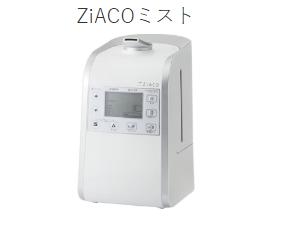 ZiACO(ジアコ)の次亜塩素酸パワーでコロナ除菌対策!!