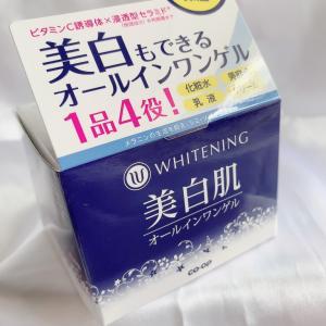 コープ化粧品の優秀な美白コスメ3品!(オールインワンゲル・下地・パウダー)レビュー