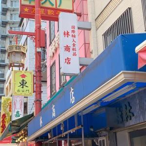 南京町でスパイスを買い出し&ランチ