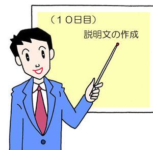 パソコン転売講座(10日目)