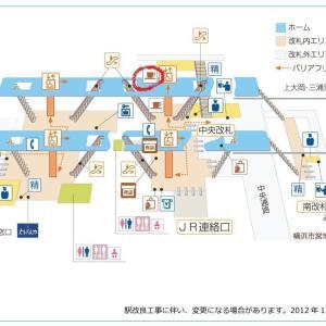 横浜駅構内TULLY'S