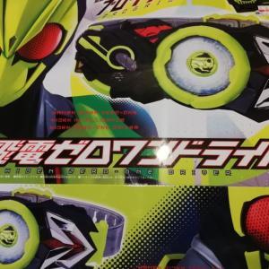 経験458:仮面ライダー!「DX飛電ゼロワンドライバー」レビュー!めちゃくちゃサウンドがカッコいい!!