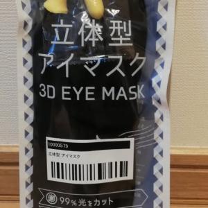 経験479:眠れない夜に「立体型アイマスク」レビュー!やっぱり立体型が落ち着く!!
